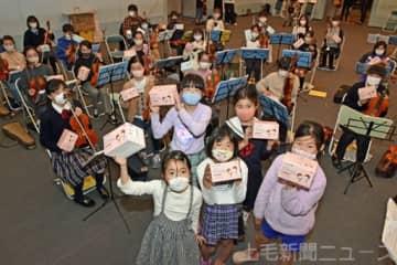 マスクで縁 音楽で絆 少年少女オーケストラ協会と中国関係者
