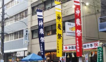 「あと少しの我慢…」新たなワクチン出現へ夢のせて  大阪・道修町 医薬の神「神農さん」コロナ収束へ祈りを