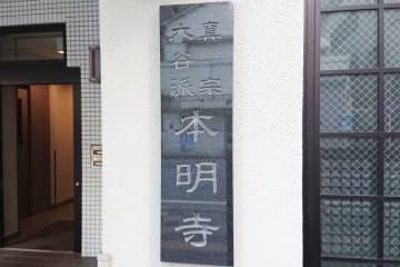 『鬼滅の刃』を読破した住職 仏教から見た煉獄さんのスゴさを熱弁