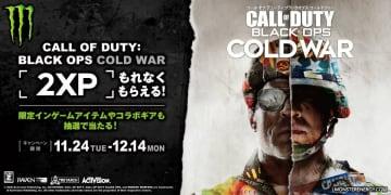 モンスターエナジー×「コール オブ デューティ ブラックオプス コールドウォー」コラボキャンペーンが開催!