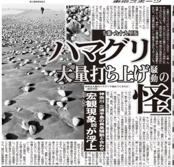 茨城県沖で22日にM5・7地震 大量ハマグリ打ち上げとの因果関係