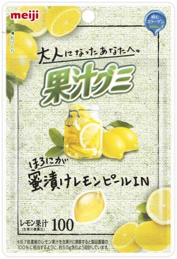 大人のあなたへ、「ほろにが」果汁グミ!「大人果汁グミレモンピール」12月1日新発売