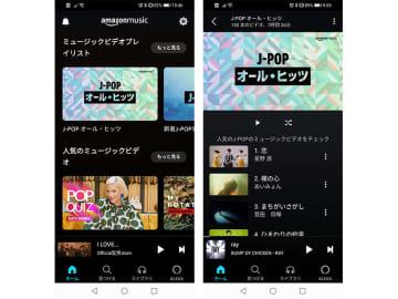 Amazon Music、MV視聴に対応。バックグラウンド再生も可能