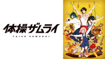 アニメ「体操ザムライ」第7話、レオのしなやかなバレエシーンに視聴者うっとり