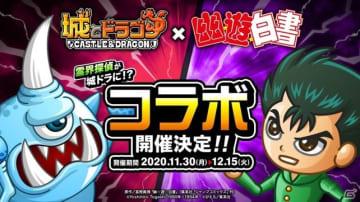 「城とドラゴン」11月30日よりTVアニメ「幽☆遊☆白書」とのコラボイベントが開催!浦飯幽助が新キャラとして登場