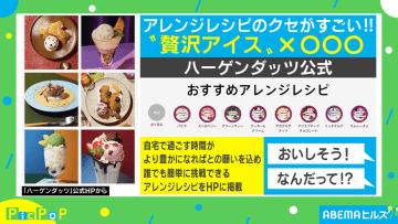 自宅が星付きレストランに?ハーゲンダッツがアレンジレシピを95種類公開 実食した柴田アナも絶賛