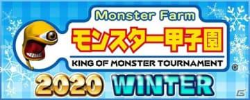 「モンスターファーム2」公式公認トーナメント大会「モンスター甲子園2020 WINTER」のエントリー受付が開始!