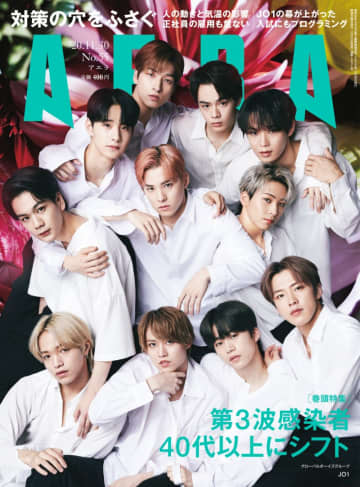 雑誌「AERA」に「JO1」が登場!結成にたどり着くまでのそれぞれの人生とは?