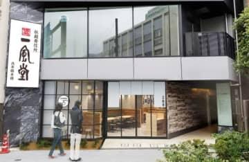 一風堂/全国2店目の本舗を冠した「一風堂 浅草橋本舗」東京にオープン