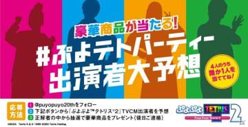「ぷよぷよテトリス2」のTVCMが放送決定!「#ぷよテトパーティー出演者大予想」Twitterキャンペーンも開催