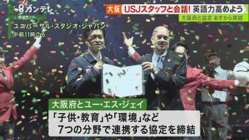 子どもたちに「世界で活躍する英語力」を 大阪府とUSJが包括連携協定を締結