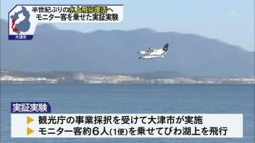 びわ湖の水上飛行 モニター客乗せ実証実験