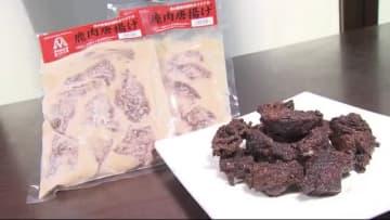 『鹿肉』の唐揚げ お味は? ジビエを地域の新名物に ジンギスカンに続く第2弾
