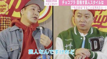 チョコプラ・松尾「ものまねするのは汚れだと思っていた」目指す芸人スタイルを明かす
