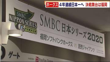 ホークス 4年連続日本一へ! 地元・福岡での決戦に熱気高まる 商店街では大盤振る舞いセールも