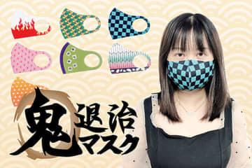 鬼滅風デザイン? 「鬼退治 和柄マスク」が680円のお手頃価格
