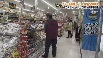 品質・鮮度×驚安 それぞれの強みを生かした「MEGAドン・キホーテUNY会津若松店」<福島県>