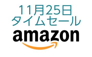 Amazonタイムセール、ユニバーサルミュージックの完全ワイヤレスイヤホンお買い得!