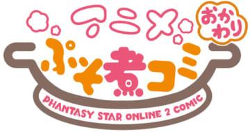 オンラインRPG『ファンタシースターオンライン2』のスピンオフ作品第2弾「アニメぷそ煮コミ おかわり」がBlu-ray&DVD化!ゲーム内で使えるアイテムコードも封入!
