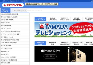 """即買いすると後悔?ヤマダ電機の通販サイトで見つけた""""クセあり""""美容家電5選!"""