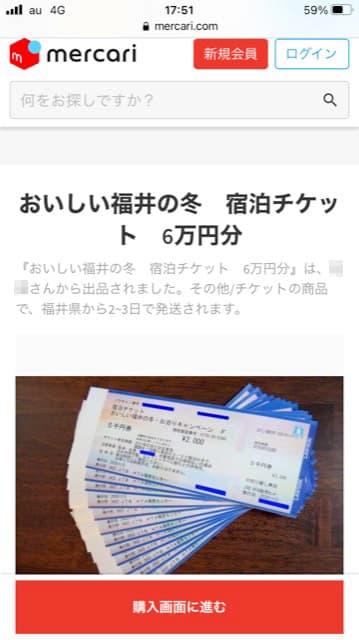 福井市宿泊券がメルカリに出品される