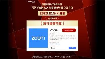 「Yahoo!検索大賞2020」、流行語部門を先行発表! 受賞したのは会議や飲みで使ったあのツール