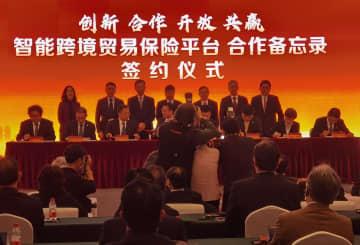 中日の保険企業・機関、上海でスマート越境貿易保険システムを構築