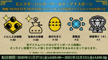 「MHW:アイスボーン」と「映画 モンスターハンター」のコラボが12月4日より実施決定!映画主人公・アルテミスがゲームに登場