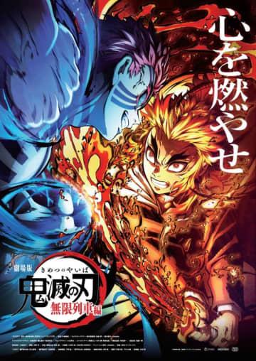 【映画ランキング】劇場版『鬼滅の刃』V6! 興収は『アナ雪』を抜き歴代3位に