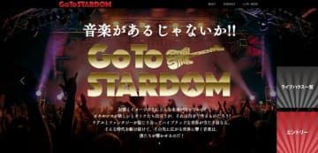 ソフトバンクがライブハウスにVR設備導入、視聴者参加型「Go To STARDOM」コンテストも