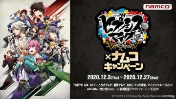 「ヒプノシスマイク-Division Rap Battle - Rhyme Anima」×ナムコキャンペーンが12月3日より開催!