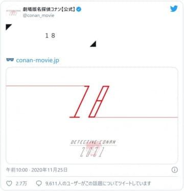 劇場版「名探偵コナン」公式サイトに謎の数字!ファンざわつく