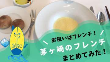 茅ケ崎市のおすすめフレンチ8選!美味しい本格フランス料理を楽しもう!