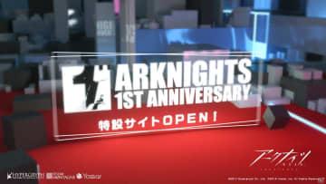 「アークナイツ」の1周年特設サイトがオープン!1周年記念公式生放送はライブビューイング&イオンシネマVR上映会も実施