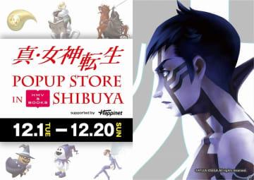 「真・女神転生POPUP STORE in HMV&BOOKS SHIBUYA」が12月1日より実施!TGS販売商品のほか新規グッズも登場