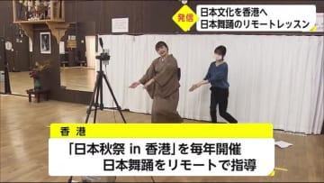 日本文化を香港に 日舞のリモートレッスン 宮崎県