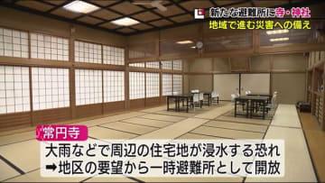 寺・神社が避難者の受け入れへ協定を締結 地域一体となった災害への取り組みの形〈福島県〉