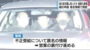 スナック休業と嘘の申請か 暴力団組員ら逮捕 コロナ休業協力金を騙し取った疑い 静岡県警・浜松西署