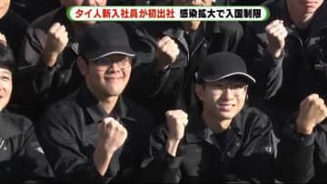 待望のタイ人新入社員 ようやく来日 動画でラジオ体操も習得 静岡市
