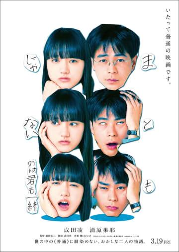 清原果耶&成田凌 W主演映画『まともじゃないのは君も一緒』、公開日、キービジュアル、特報映像公開!