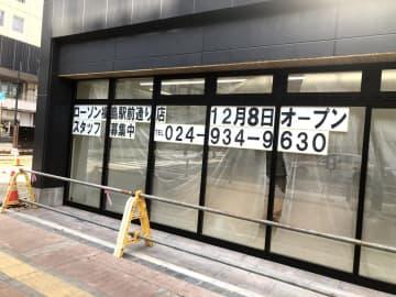 【新店情報】街なか広場隣のLamp120(ランプイチニーマル)1階にローソン福島駅前通り店がオープン予定