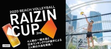 東京・渋谷「MIYASHITA PARK」で開催されるビーチバレーボール大会にライジンが協賛
