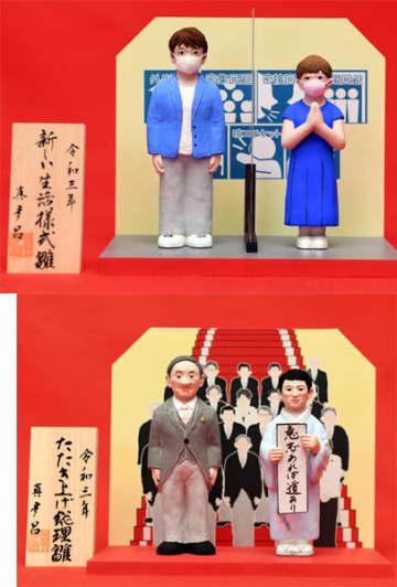 今年はひな人形にもマスク! 菅首相や藤井聡太二冠を模した作品も