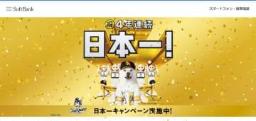 ソフトバンクやヤフーなどが各社で「ホークス 日本一キャンペーン」