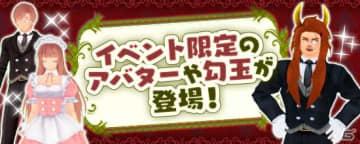「鬼斬」で限定アバターが報酬のイベントダンジョンが登場する「7周年記念イベント」が開始!