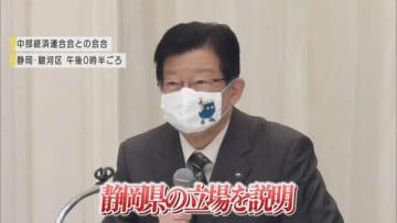 川勝知事が中部地方の経済界にリニアめぐる静岡県の立場を説明 「どうすればウィンウィンの関係に…」