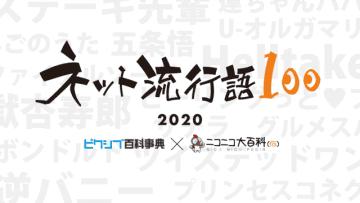 鬼滅、呪術廻戦、ツイステ、100ワニ…2020年のネットの流行りが丸わかり! 「ネット流行語100」発表