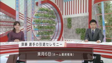ヴァンラーレ八戸 須藤選手が引退表明