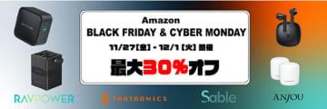 人気の完全ワイヤレスイヤホンやモバイルバッテリが最大30%OFF! Amazonブラックフライデーセール