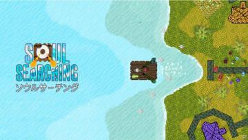 人生の意味を見つけるサバイバルアクションゲーム「ソウルサーチング」がSwitch向けに発売!